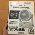「アイリスオーヤマ サーキュレーター PCF-HD15」レビュー