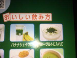 青汁のおいしい飲み方_ヨーグルト