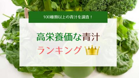 野菜不足、高栄養価な青汁ランキング