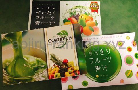 人気のフルーツ青汁3種類