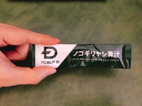 ノコギリヤシ青汁の個別包装