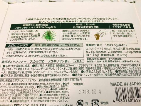 ノコギリヤシ青汁の栄養成分